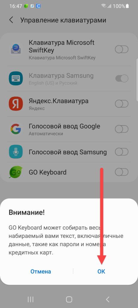 GO Keyboard Android соглашение