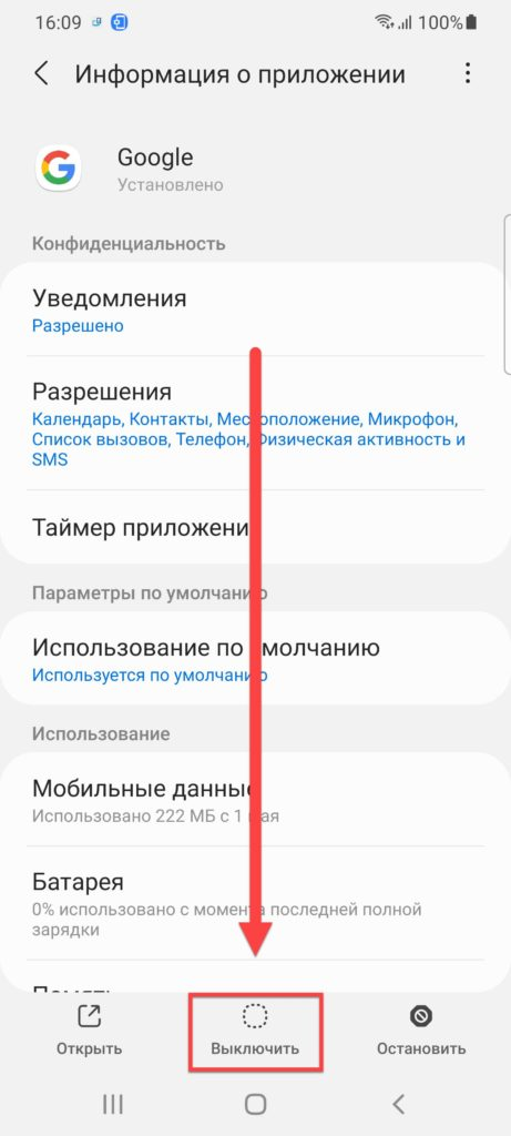 Выключить Google на Андроиде