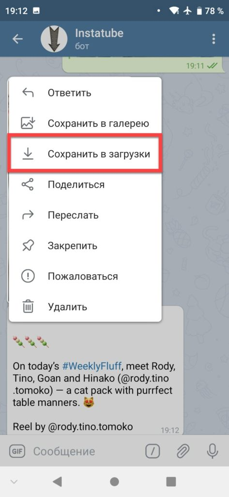 InstaTube бот Телеграм - скачать видео Инстаграм