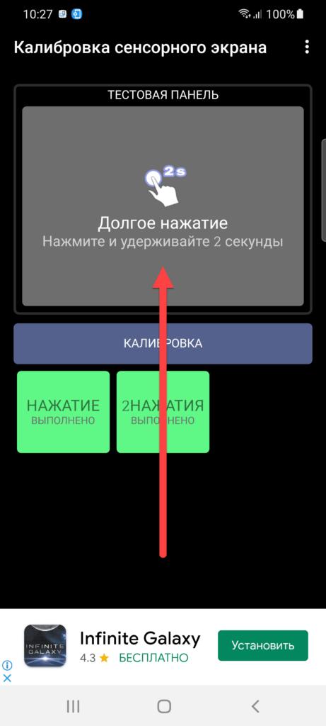 Touchscreen Calibration Андроид Двойной тап