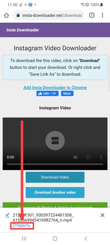 Инстаграм Андроид просмотр скачанного ролика
