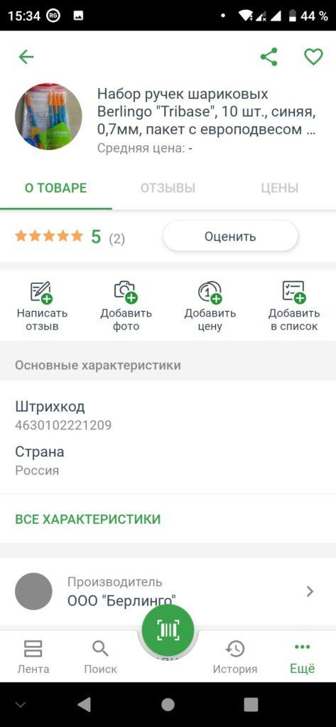 Rate & Goods Андроид сканируем штрих-код