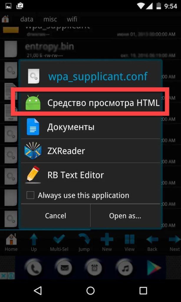 Файл wpa_supplicant.conf на Андроиде открыть