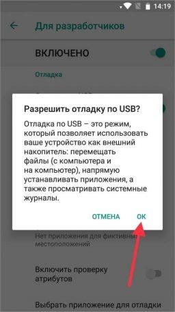 Отладка по USB на Андроиде