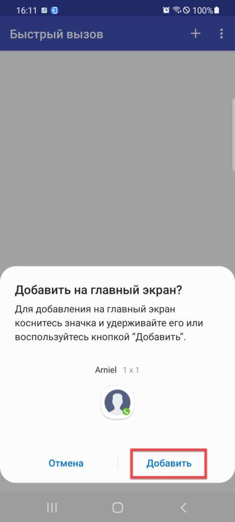 Быстрый вызов Андроид добавить на главный экран