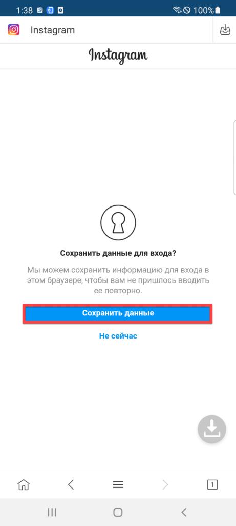 FastSave for Instagram - Вводим данные