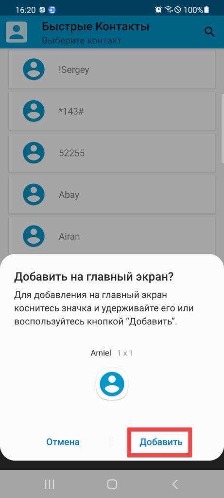 Приложение Быстрые Контакты добавить контакт