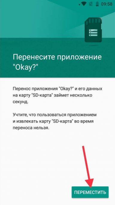 Переместить данные на SD карту Android
