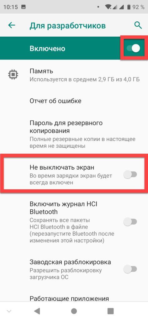 Андроид - Не выключать экран