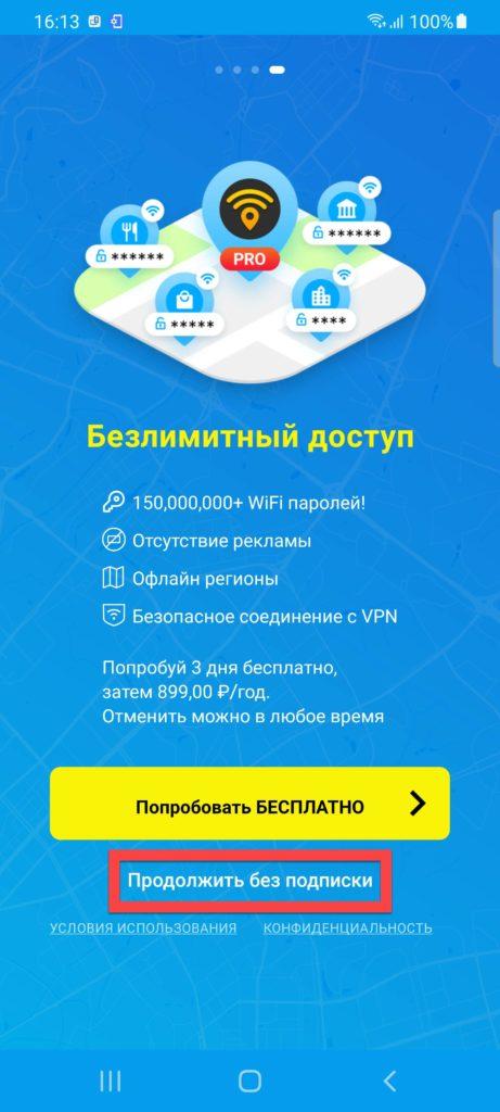 Wi-Fi Map приложение продолжить без подписки