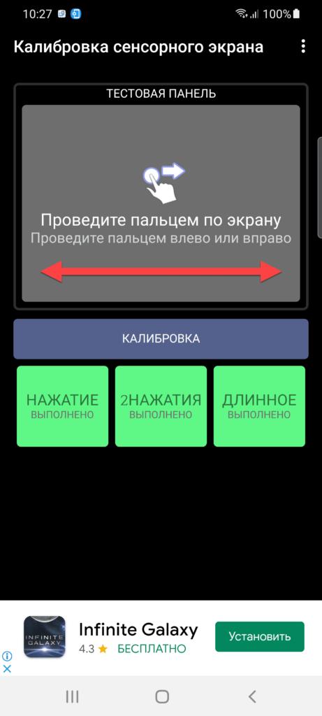 Touchscreen Calibration Андроид свайп