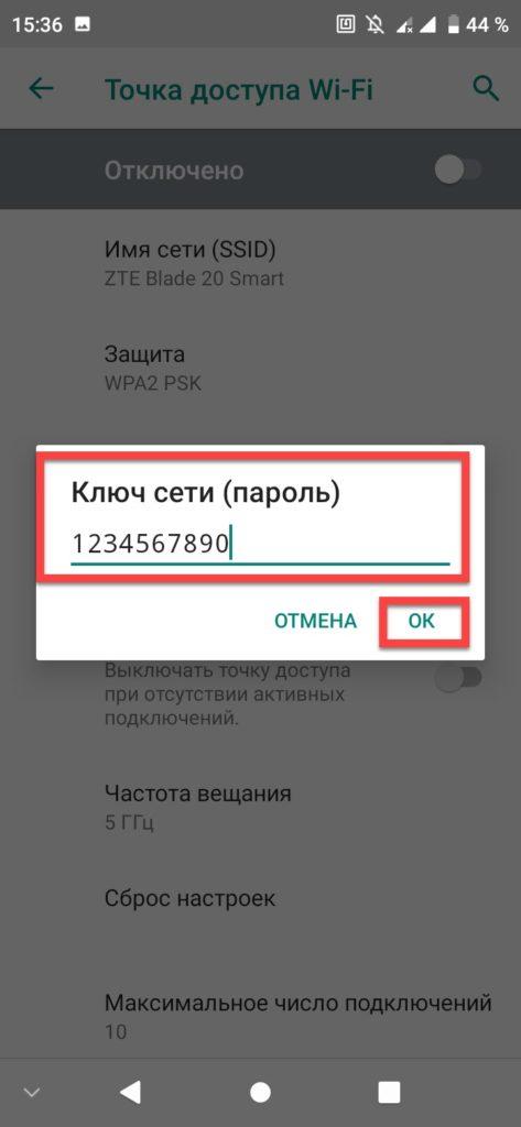 Ключ сети Вай Фай на Андроиде изменить