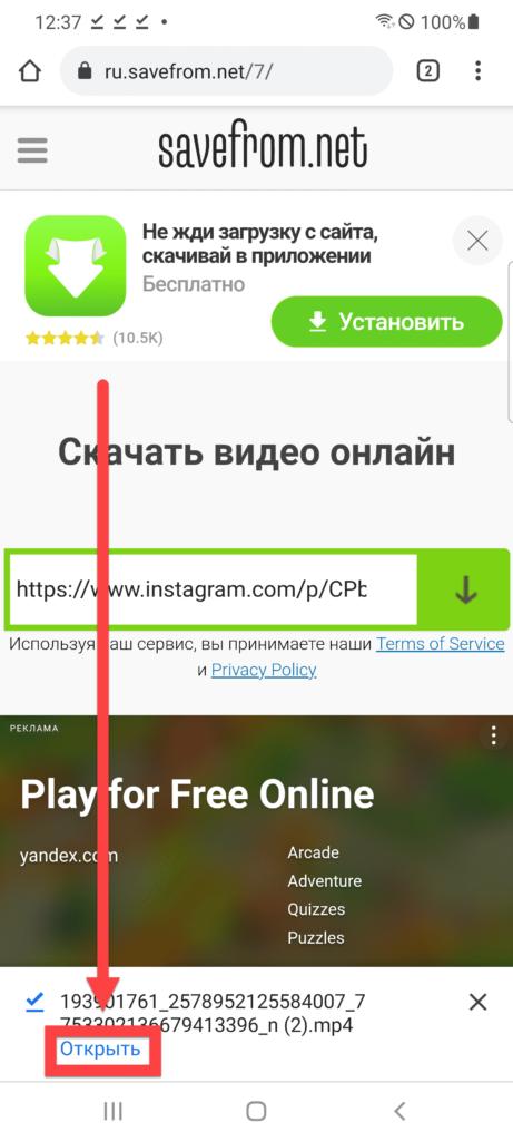 Сервис SaveFrom - скачанный ролик Инстаграм