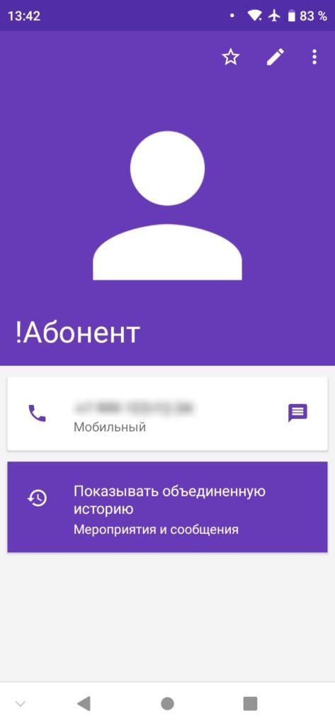 Быстрый набор контакта Андроид