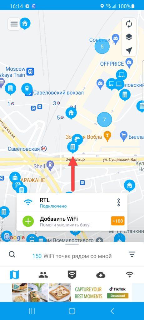 Wi-Fi Map приложение нажимаем метку