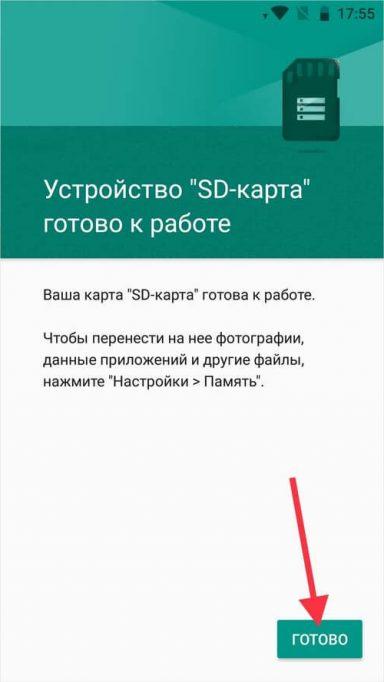 Мастер настройки СД карты Андроид