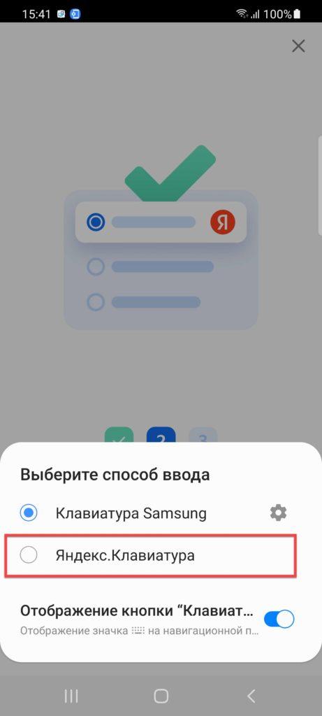 Яндекс.Клавиатура Андроид выбрать клавиатуру