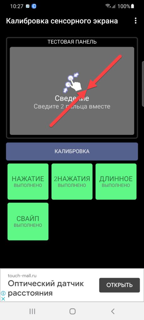 Touchscreen Calibration Андроид сводим два пальца