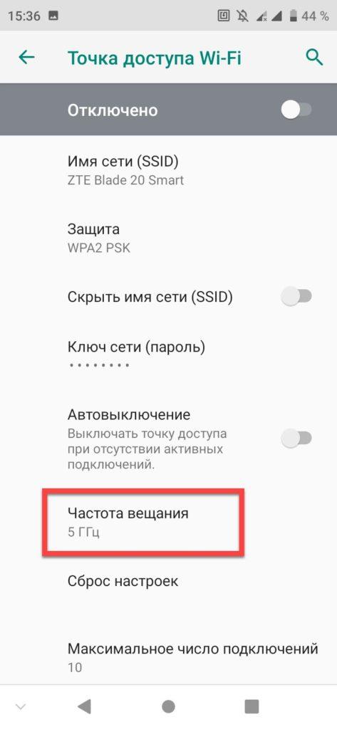 Частота точки доступа Андроид