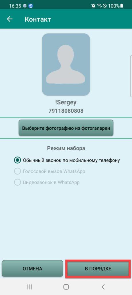 Dial Direct (Free) Андроид выбираем контакт