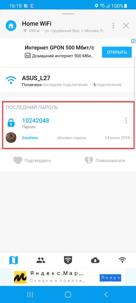 Wi-Fi Map приложение база данных