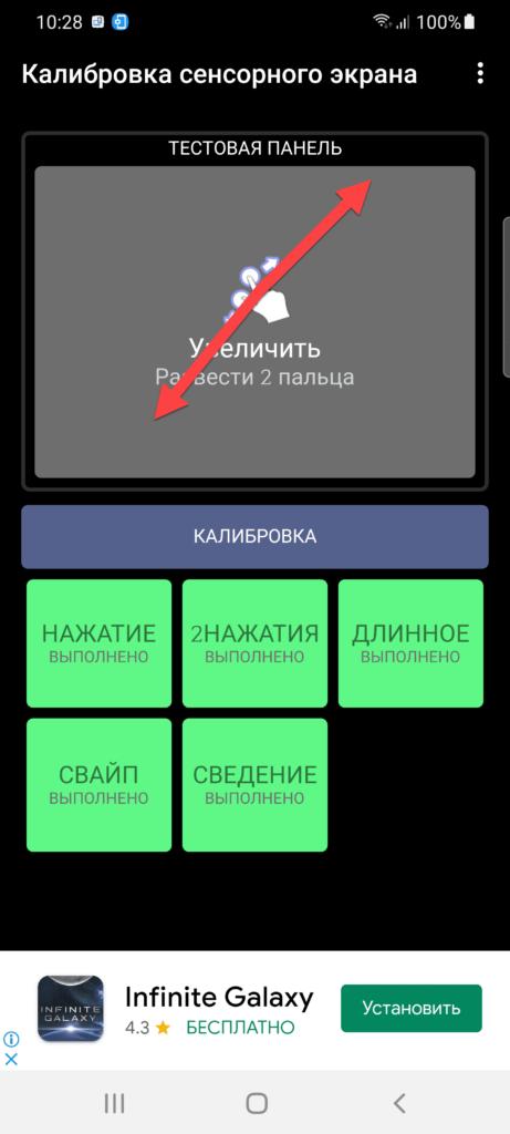 Touchscreen Calibration Андроид разводим пальцы