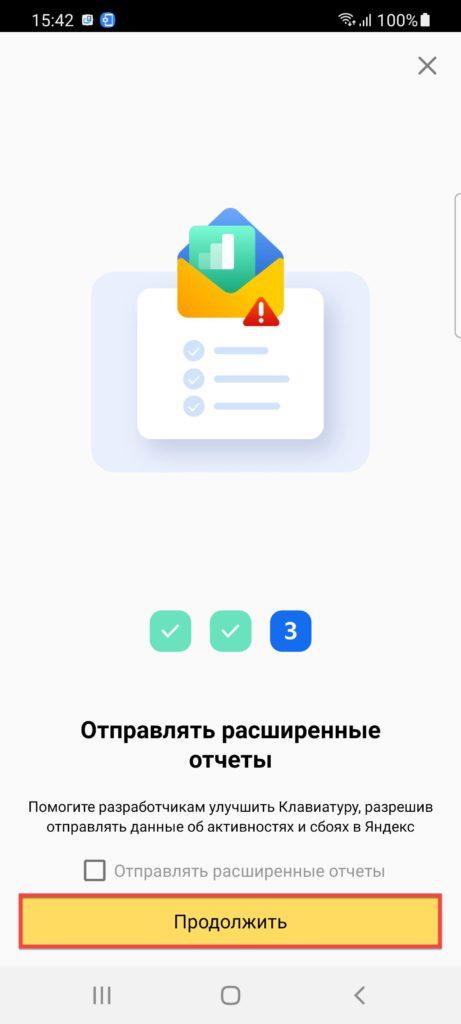 Яндекс.Клавиатура Андроид