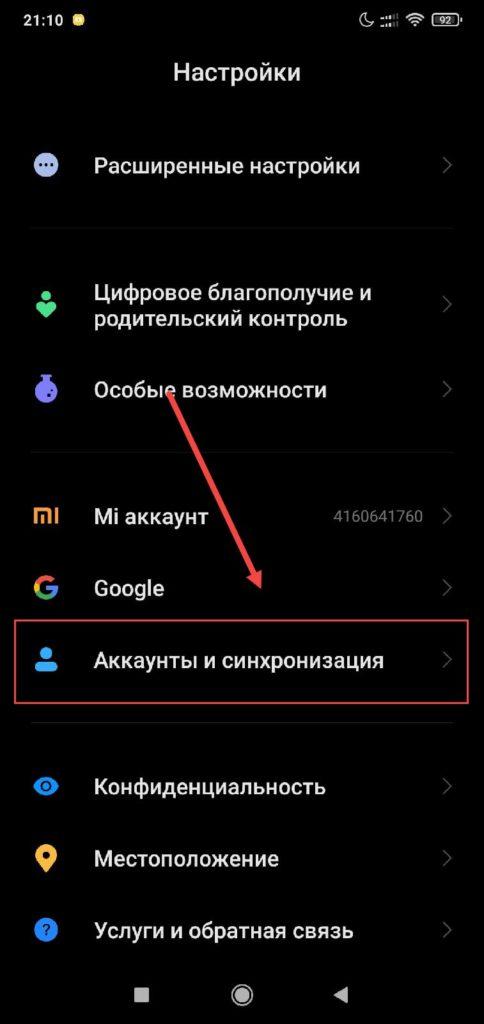 Аккаунты и синхронизация Андроид