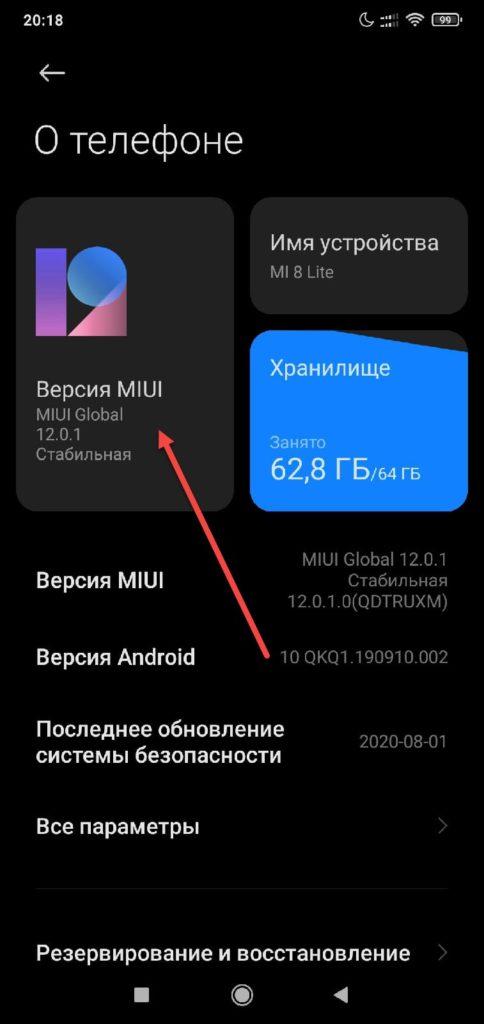 Версия MIUI на Андроиде