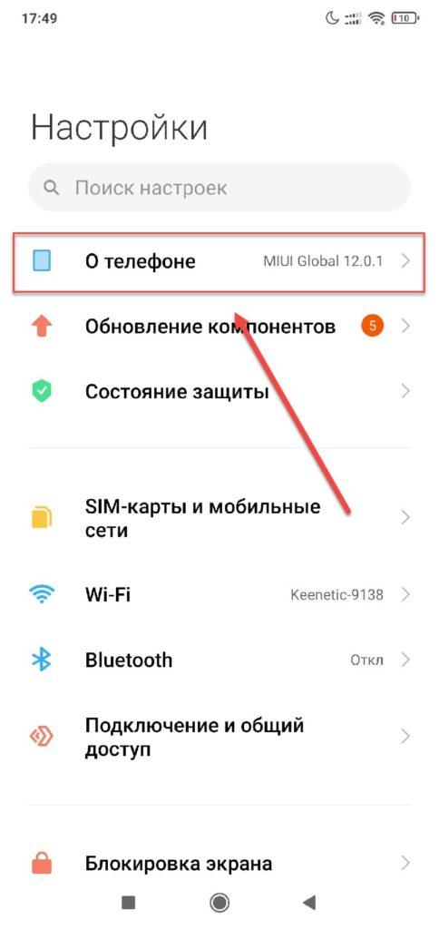 Вкладка О телефоне Android