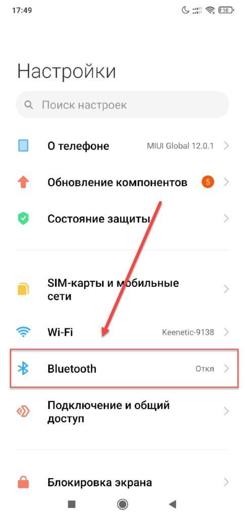 Вкладка Bluetooth на Андроиде
