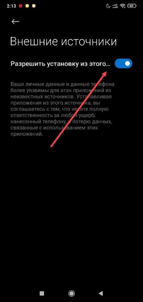 Включаем внешние источники на Xiaomi