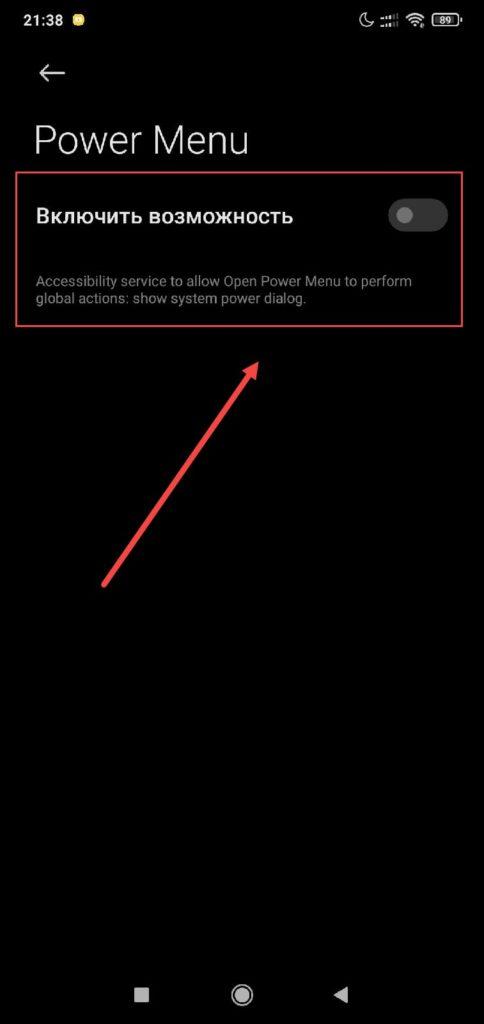Включить возможность для Power Menu Android