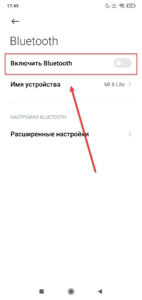 Включить Bluetooth на Андроиде