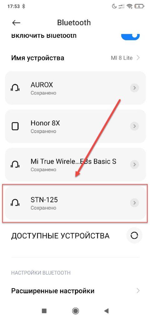 Выбираем подключенное устройство Блютуз Андроид