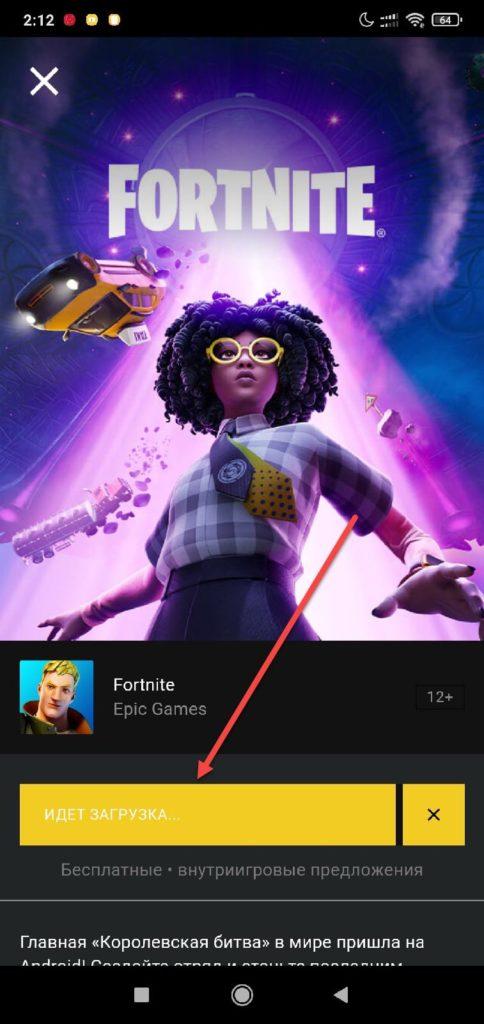 Загрузка файлов Fortnite в Epic Games Андроид