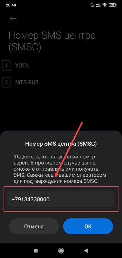 Изменить номер SMS центра Андроид