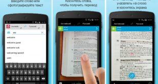 Как перевести текст на телефоне Андроид