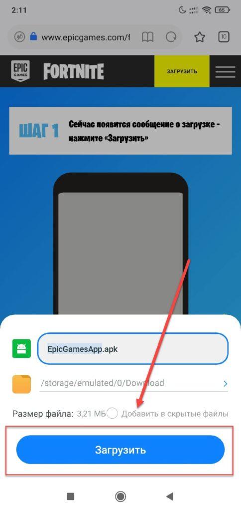 Нажимаем Загрузить APK-файл Fortnite Android