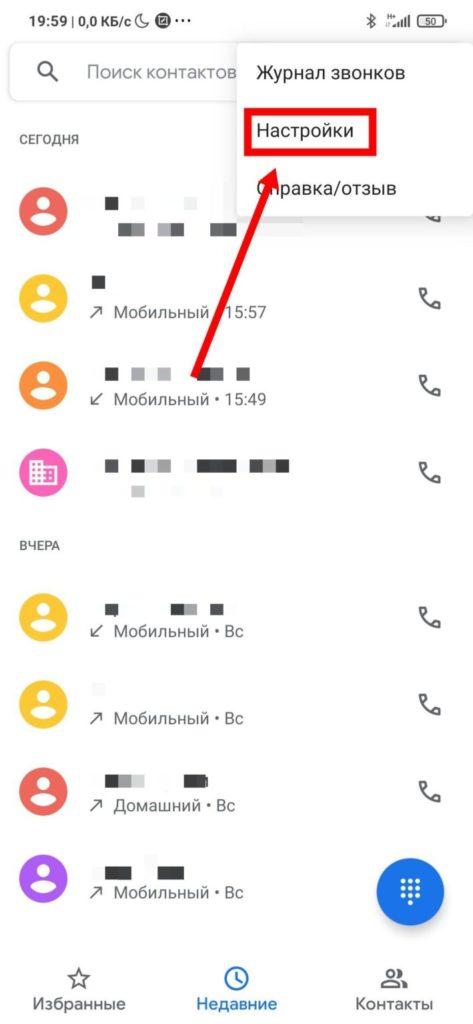 Настройки в разделе Телефон Андроид