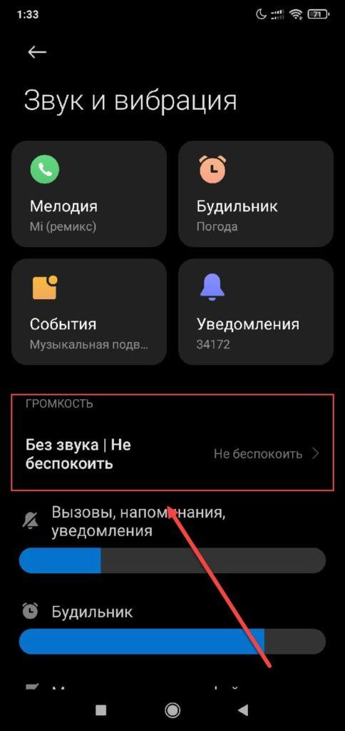Не беспокоить на Андроиде