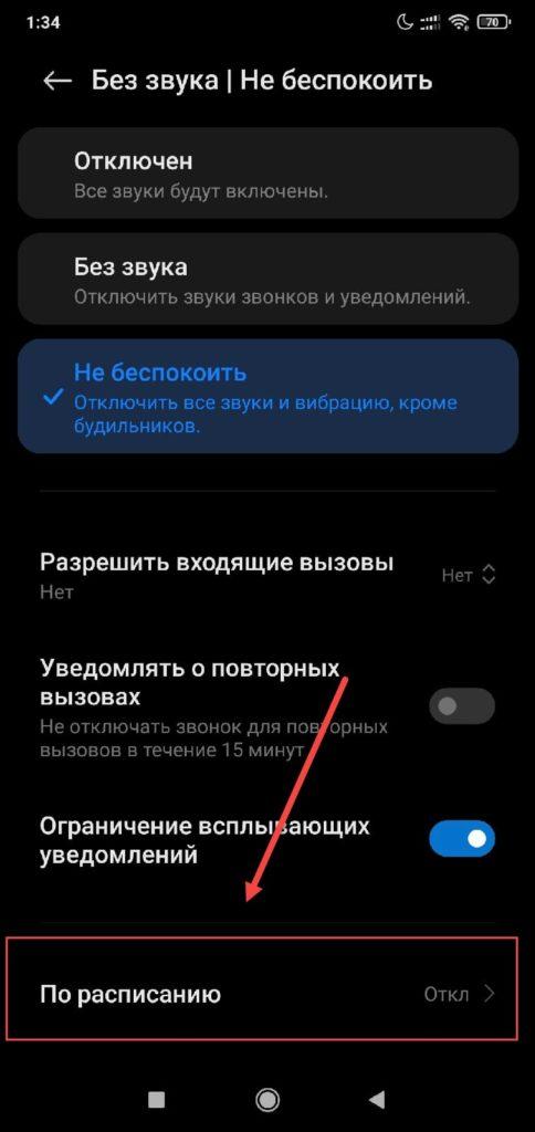 Не беспокоить через расписание Андроид
