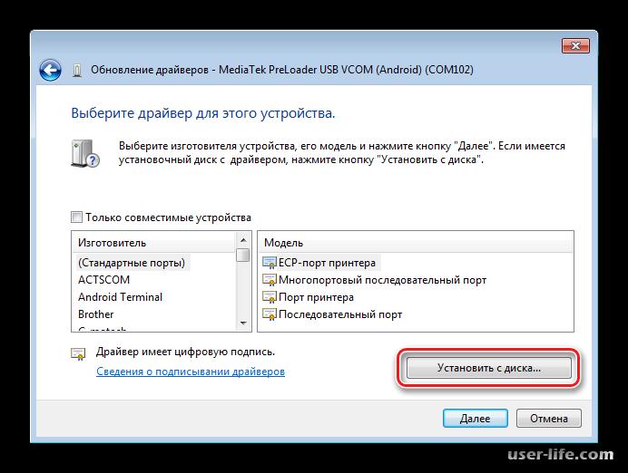 Обновление драйвера USB Android