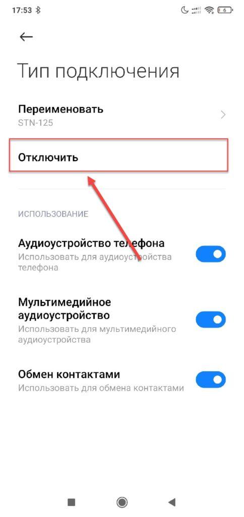 Отключить Bluetooth устройство Андроид
