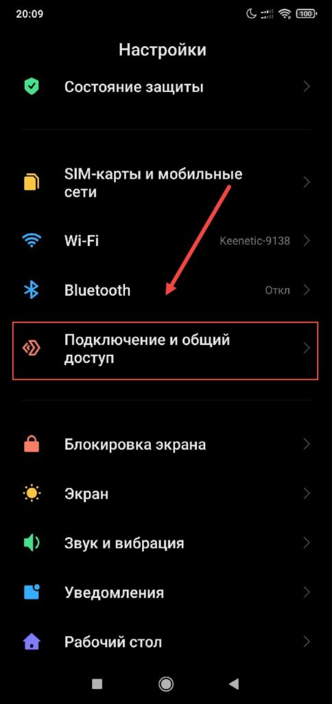 Подключение и общий доступ Андроид