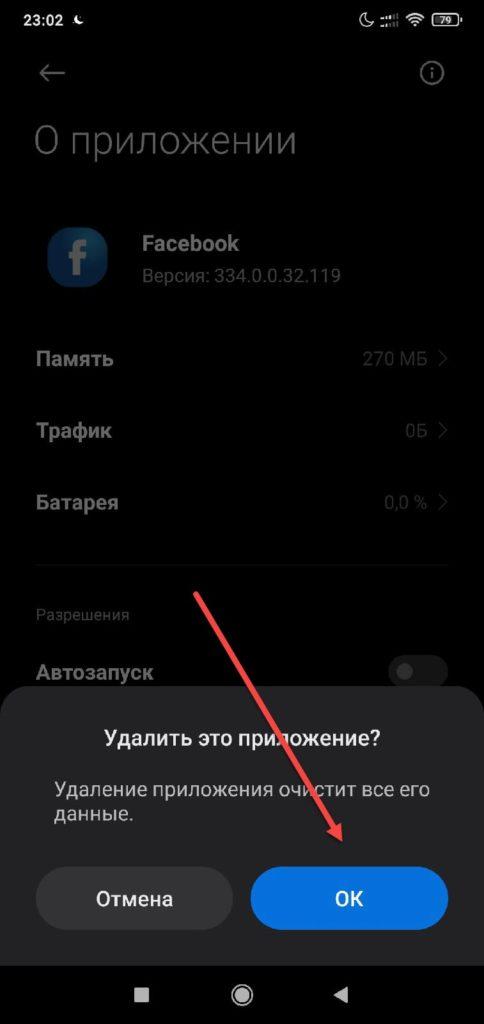 Подтверждение удаления Фейсбук с Андроида через приложения
