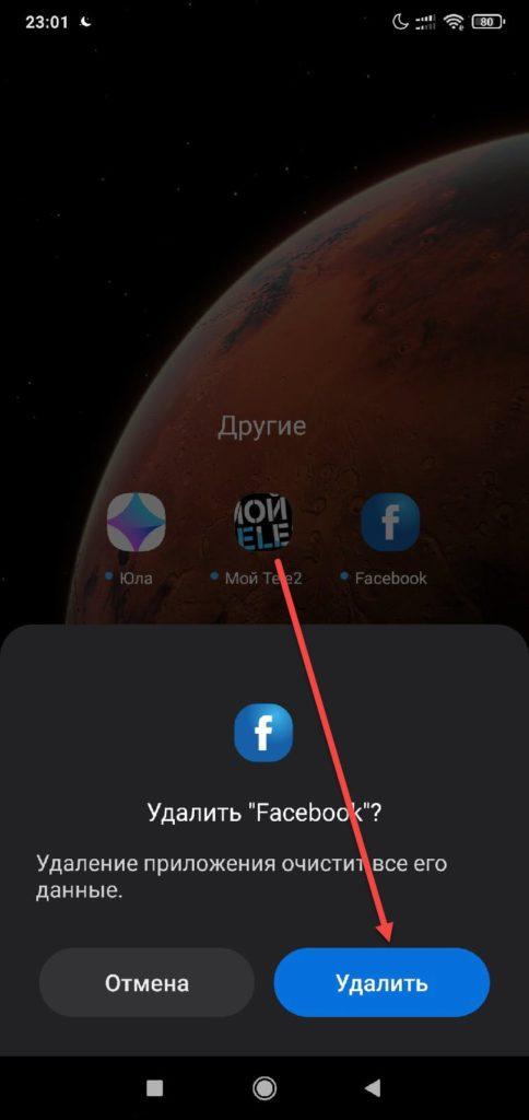 Подтверждение удаления Facebook с рабочего стола телефона
