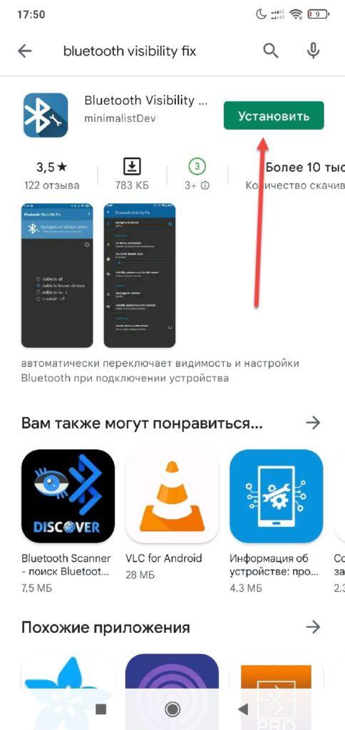 Приложение Bluetooth Visibly Fix установить