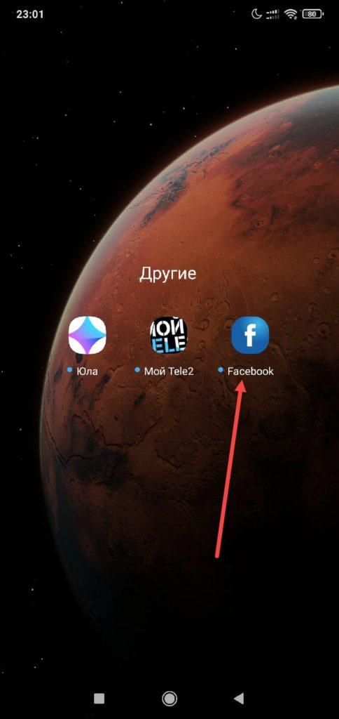 Приложение Facebook на Андроиде