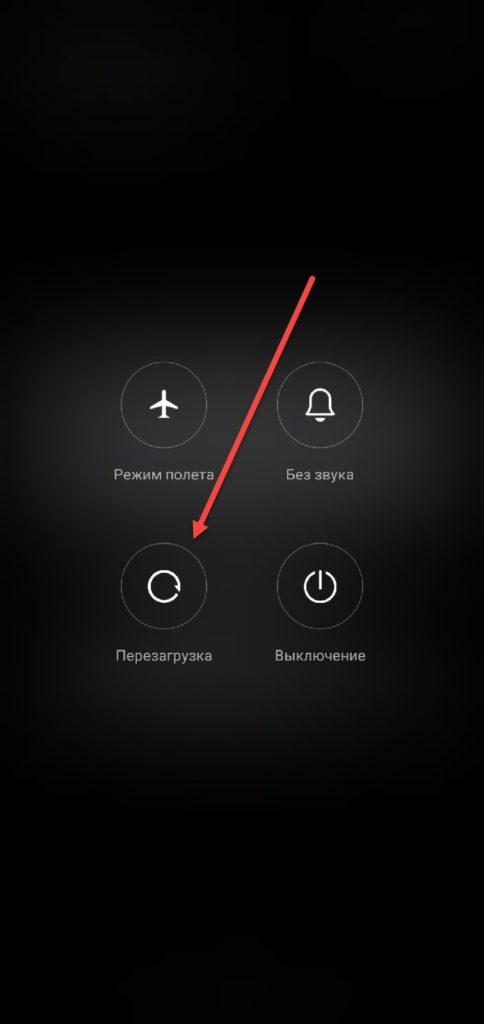 Приложение Power Menu Android - перезагрузка телефона